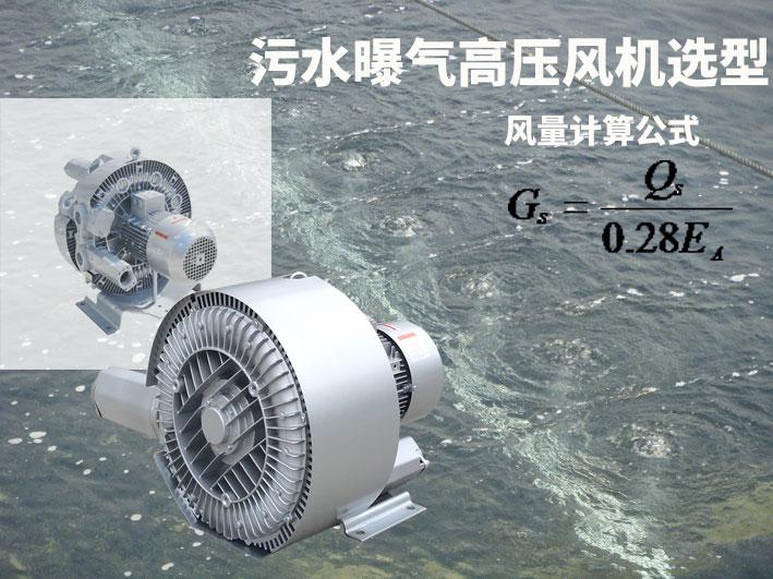 漩涡气泵应用介绍