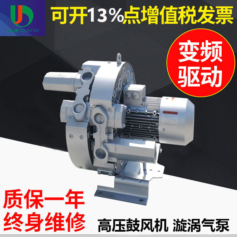 4QB 420-0H26-7漩涡气泵 高压鼓风机厂家直销