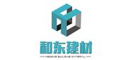 福建和东新型建材有限公司