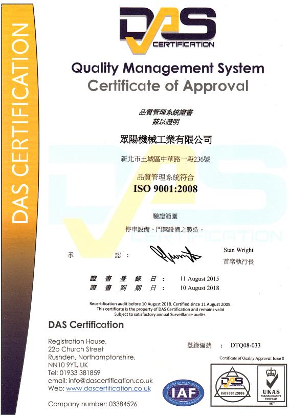 ISO 9001:2008 国际质量认证