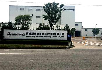 阿姆斯壮地面材料(中国)有限公司