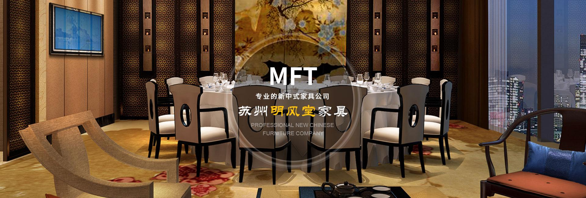 新中式家具整装