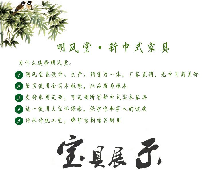 ag电游新中式家具