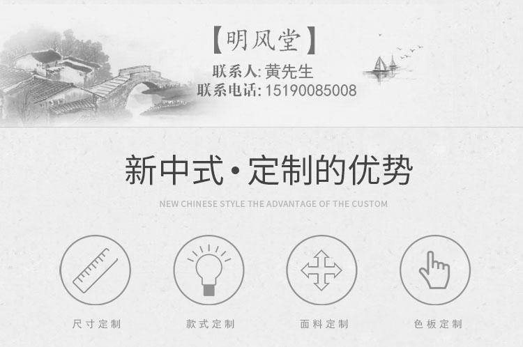 中式家具定制