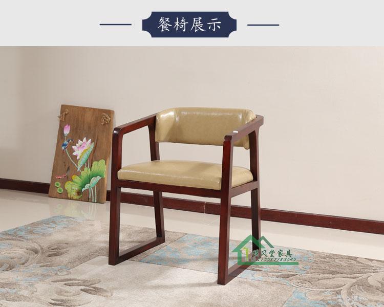ag电游现代中式餐桌椅