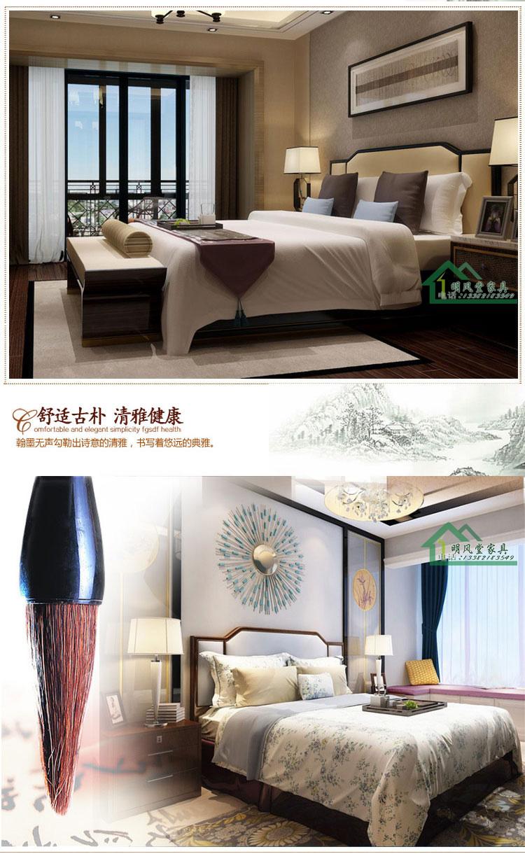 苏州明凤堂新中式实木双人床