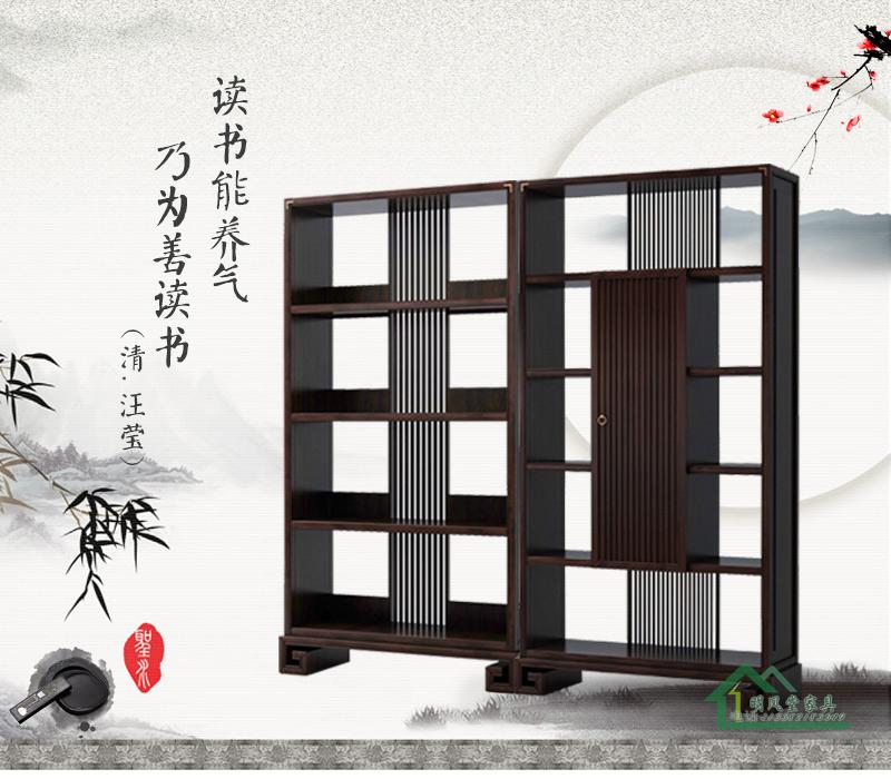新中式实木书架 现代简约书房书柜组合