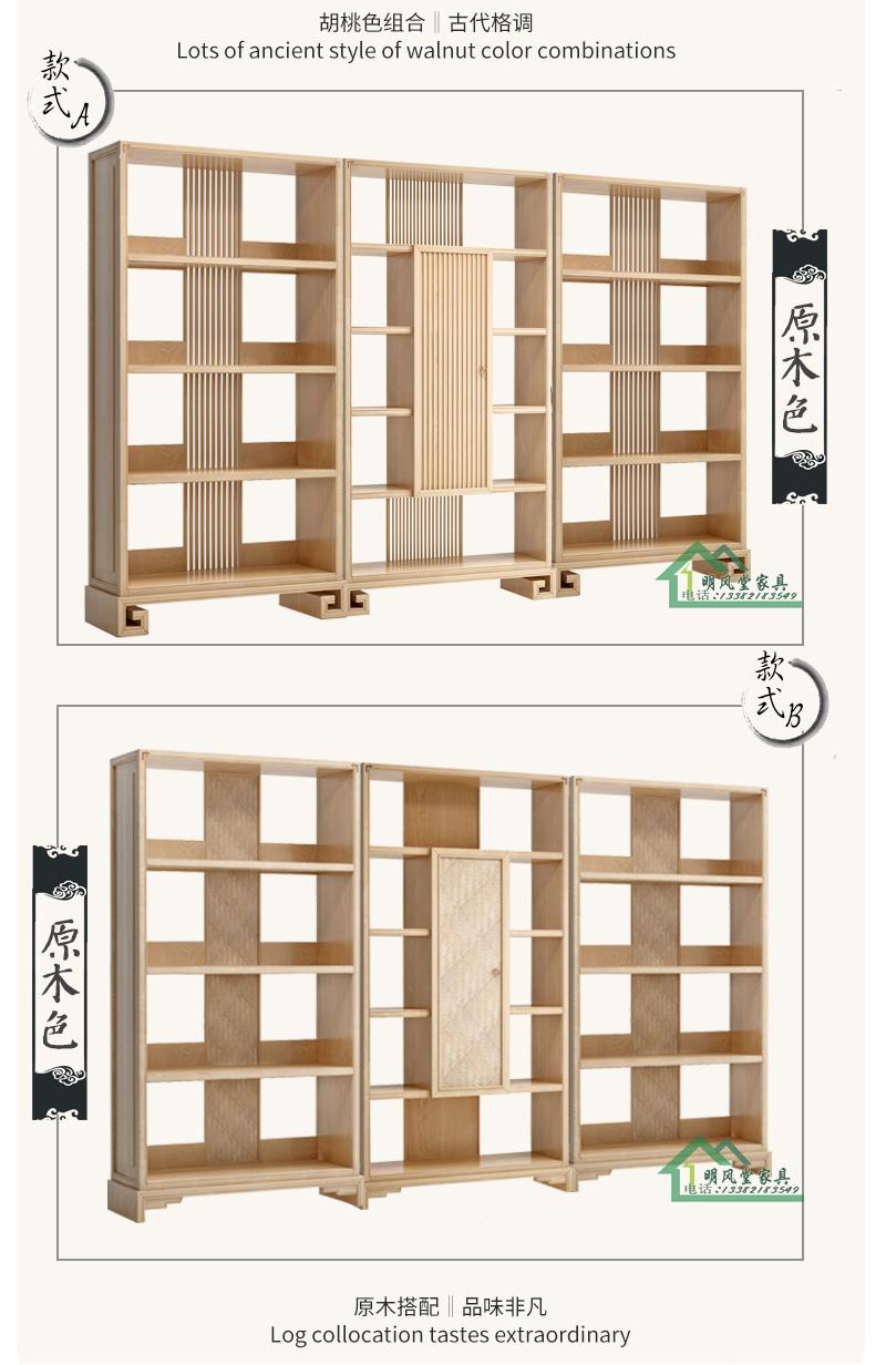 新中式实木书架图片