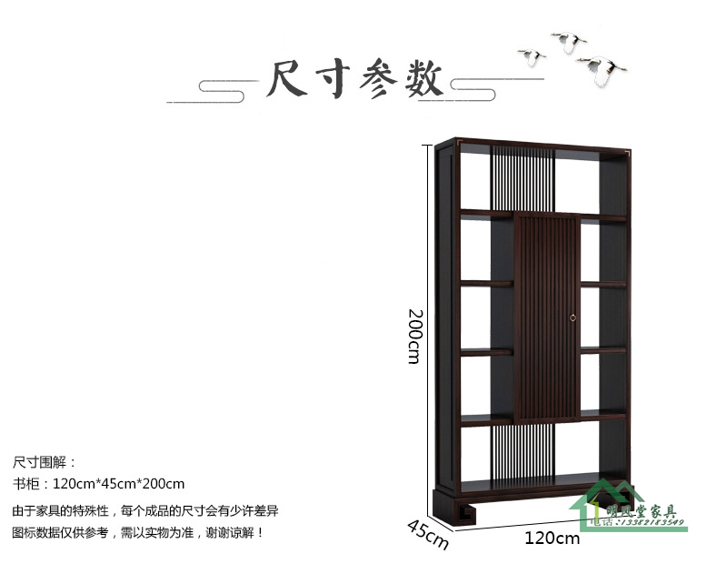 新中式实木书架价格