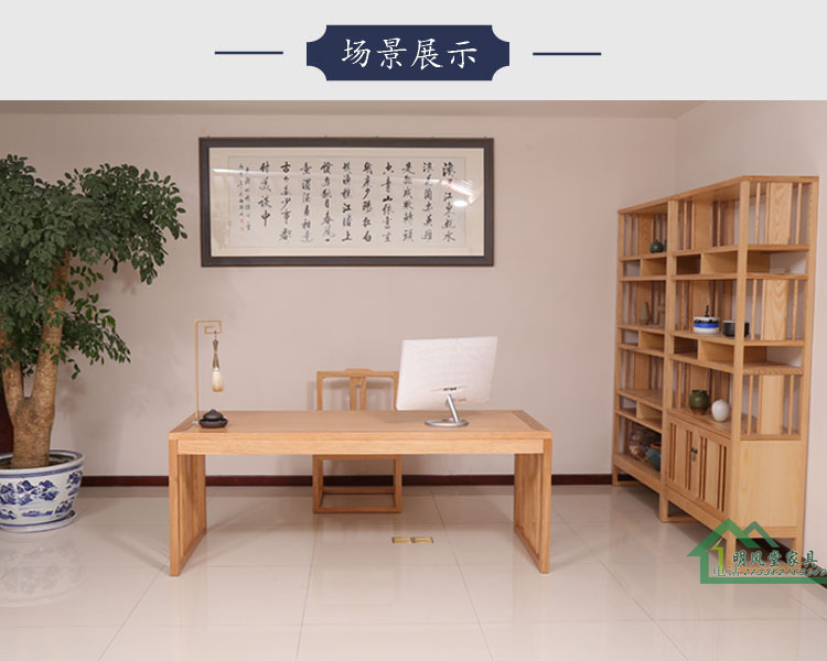 新中式实木书桌椅