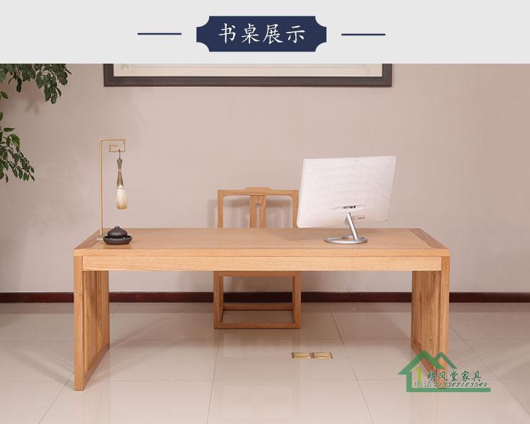 新中式实木书桌椅图片
