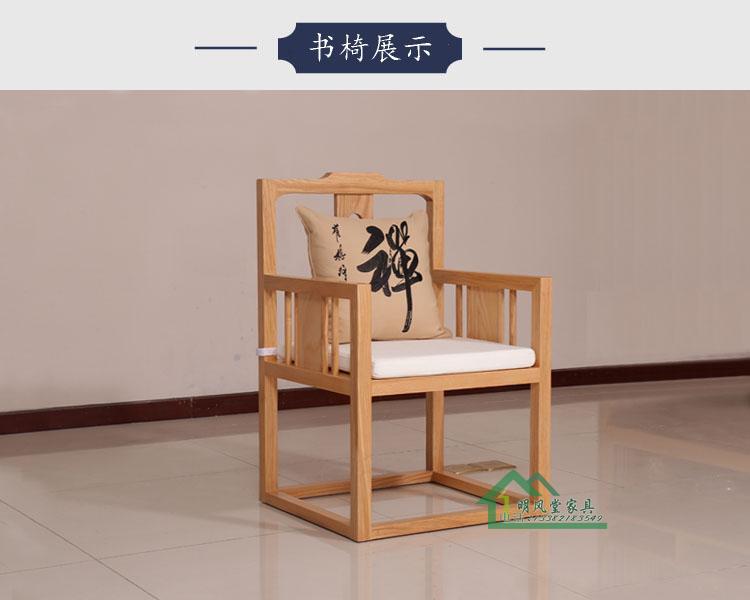 新中式实木书桌椅展示