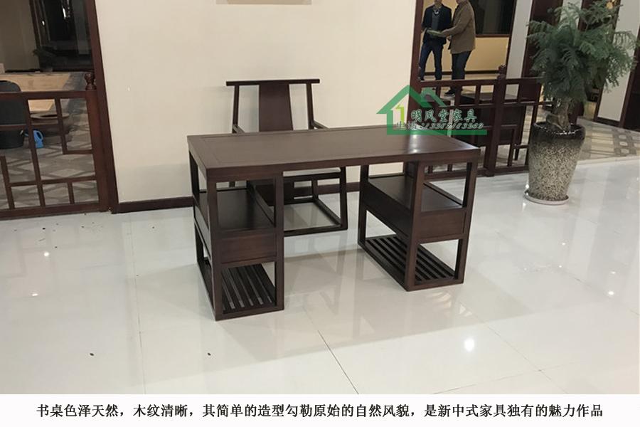 新中式实木书桌椅现代中式办公桌桌椅展示