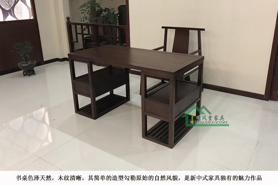 新中式实木书桌椅现代中式办公桌