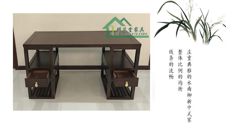 现代中式办公桌电脑桌椅组合