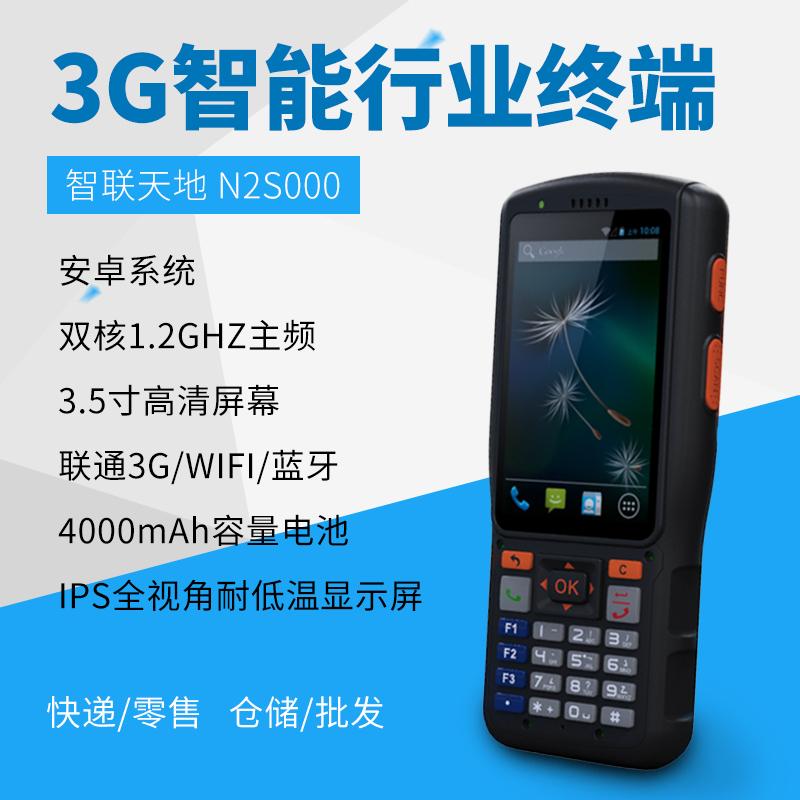 智联天地 N2S000 安卓PDA手持行业终端 快递/物流/仓储专用pda