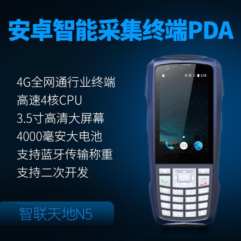 智联天地 N5 安卓PDA手持行业终端 快递/物流/仓储专用pda