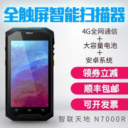 智联天地 N7000R 安卓PDA手持行业终端 二维
