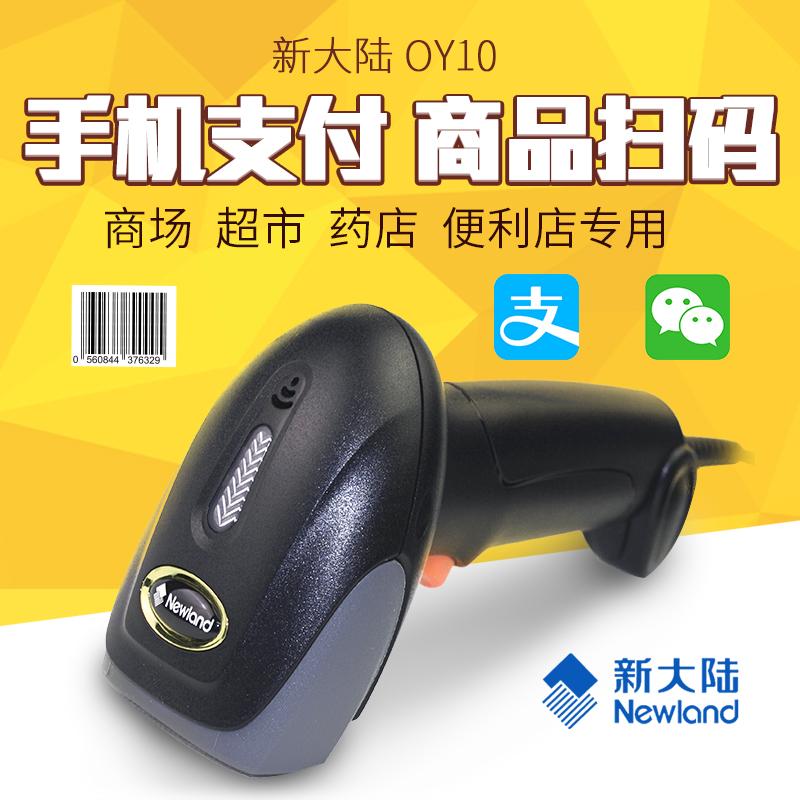新大陆NLS-OY10 一维有线扫描枪 手持式扫描枪 快递超市专用