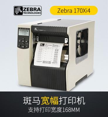 Zebra斑马 170Xi4 工业条码打印机