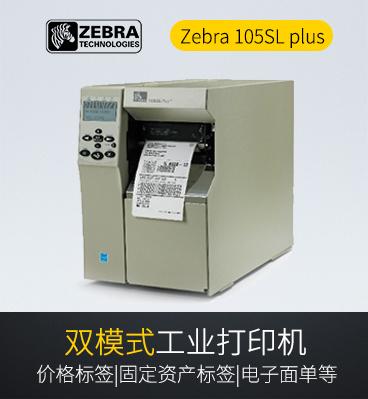 Zebra 105SL plus 工业条码打印机