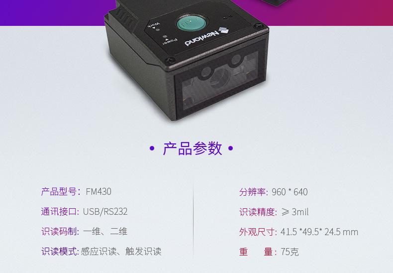 新大陆NLS-FM430产品图片