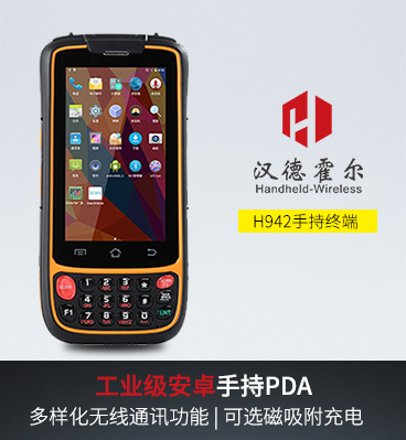 汉德霍尔H942手持行业终端安卓pda