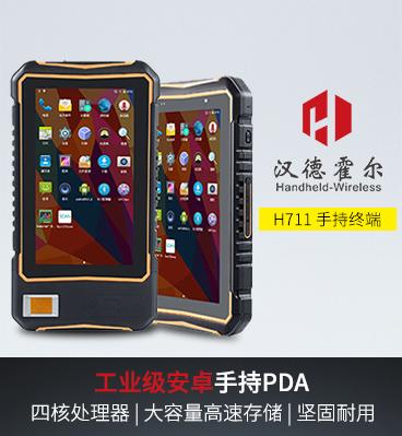 汉德霍尔H711手持终端数据采集器安卓pda