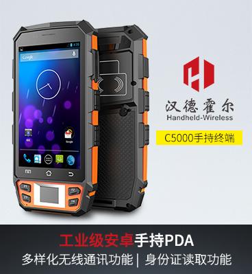 汉德霍尔C5000手持终端数据采集器安卓pda