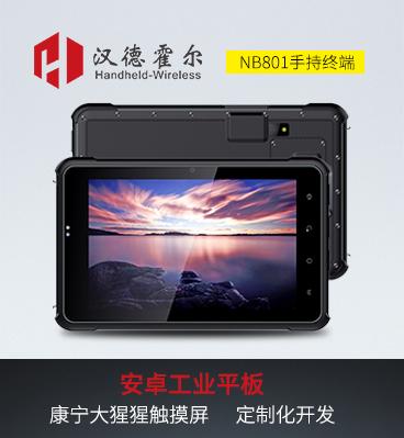 汉德霍尔NB801手持终端数据采集器安卓pda