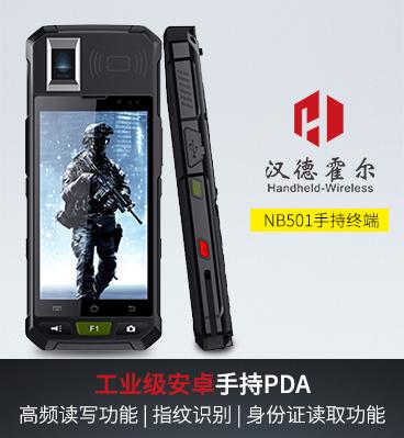 汉德霍尔NB501手持终端数据采集器安卓pda