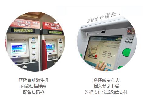 二维扫描头在医院自助缴费机的行业应用