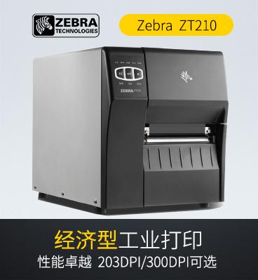 zebra zt210 工业条码打印机标签打印机