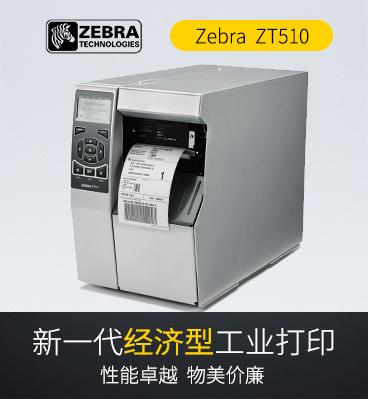 zebra斑马 ZT510工业型条码标签打印机