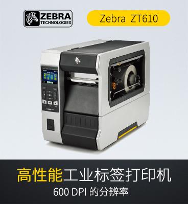斑马zebra ZT610  RFID工业级条码标签打印机