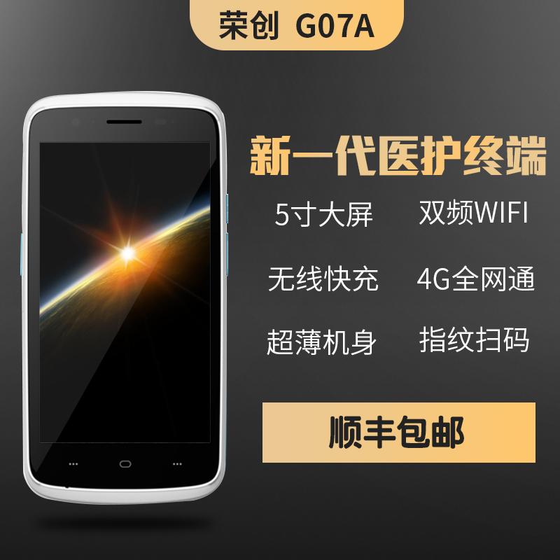 荣创G07A  安卓pda手持行业终端数据采集器