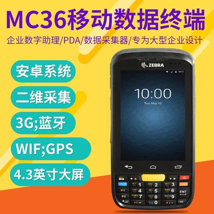 ZEBRA斑马-MC36二维条码无线终端数据采集器 PDA 安卓系统