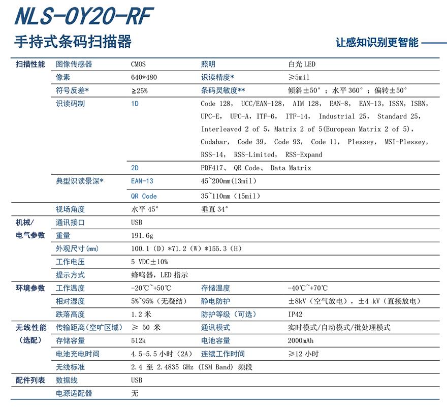 新大陆NLS-OY20-RF条码扫描枪详细参数