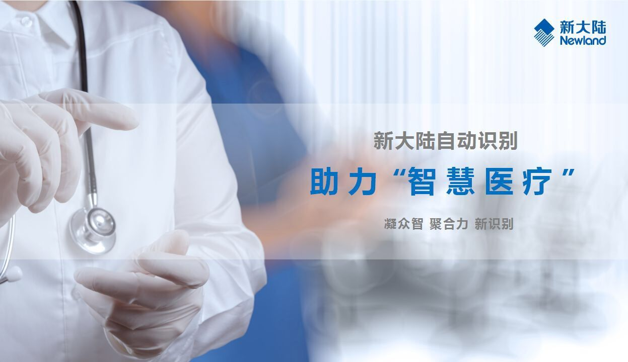 新大陆mt90医疗版手持行业终端数据采集PDA
