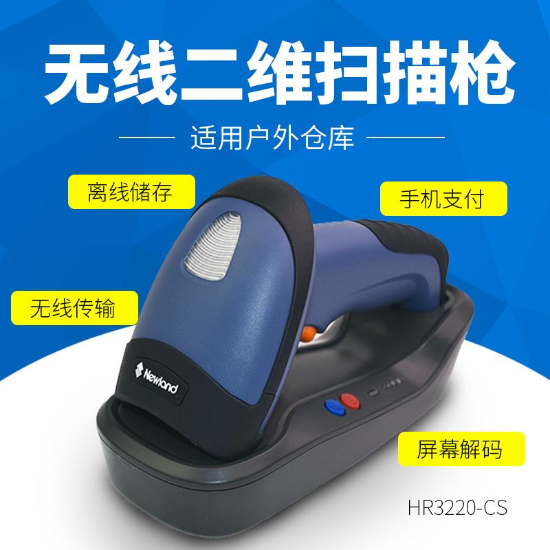新大陆NLS-HR32 二维无线条码扫描枪