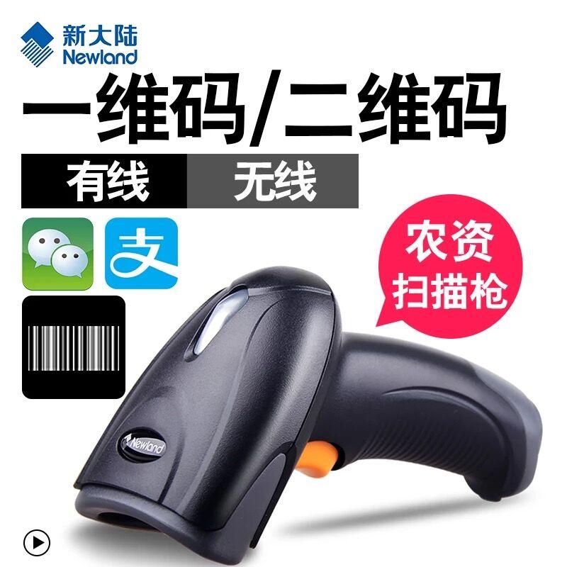 新大陆NLS-OY20二维扫描枪农资扫码器超市收银支付微信快递追溯二维码扫描枪