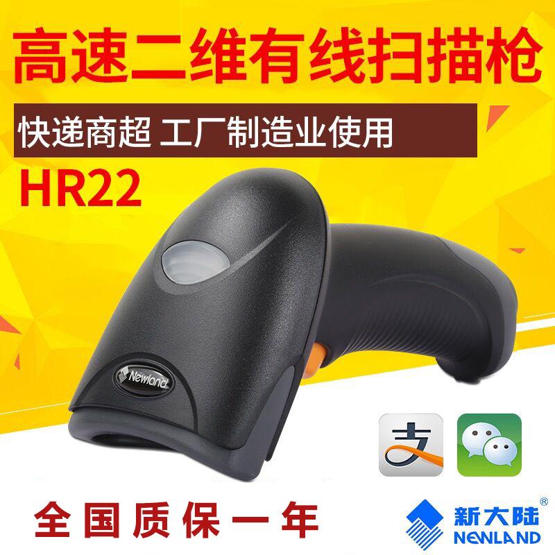 新大陆NLS-HR22手持式条码扫描枪可扫中文