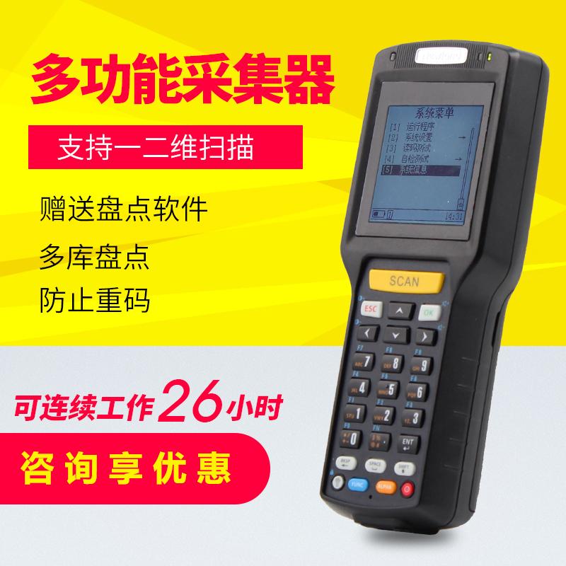 新大陆PT86数据采集器PDA仓库盘点机