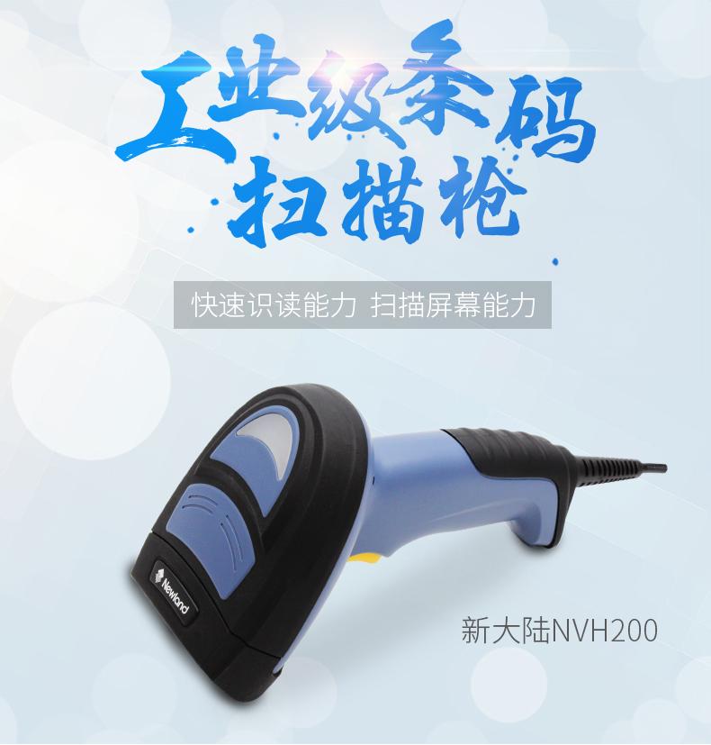 新大陆NLS-NVH200条码扫描枪