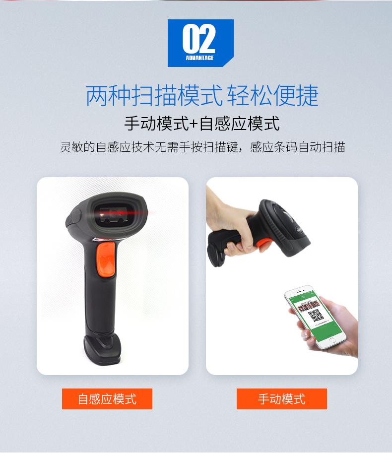新大陆NLS-OY20-RF条码扫描枪优点