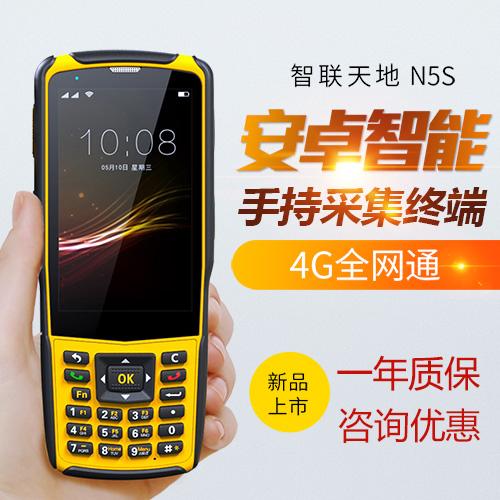 新大陆智联天地N5S 手持行业终端PDA数据采集器安卓物流pda