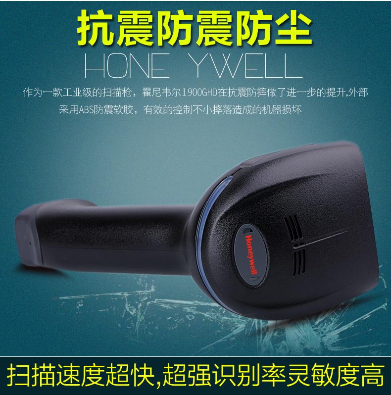 Honeywell 1900扫描枪优势