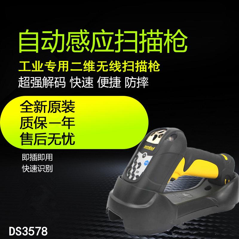 symbol讯宝 LS3578/DS3578工业一维无线条码扫描枪