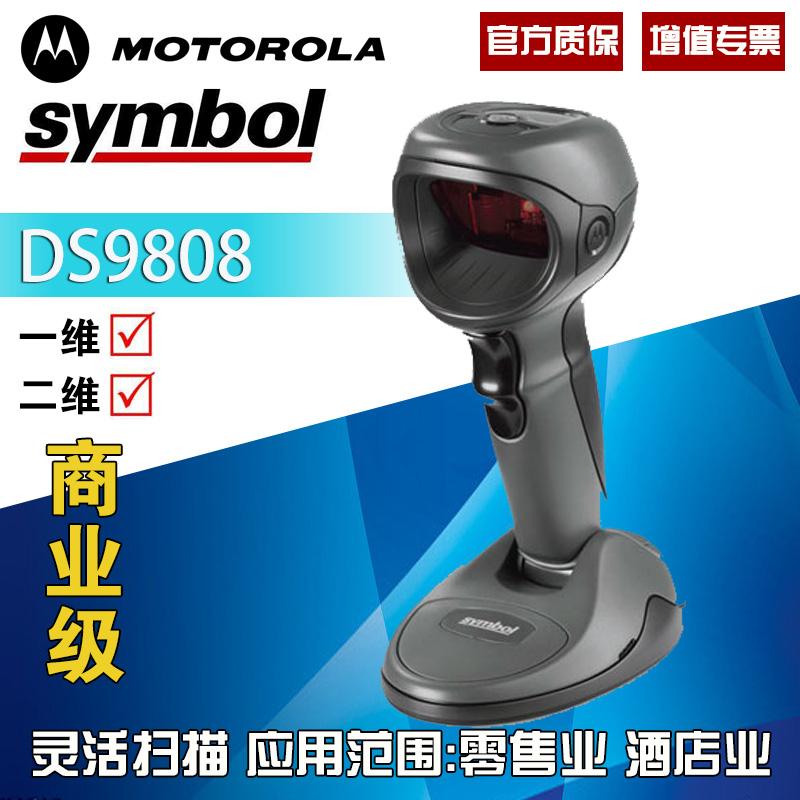 Zebra Symbol DS9808 混合式投射成像仪扫描枪
