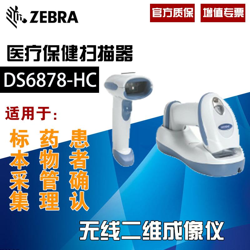 Zebra Symbol DS6878-HC 卫生保健用无线二维成像仪扫描枪